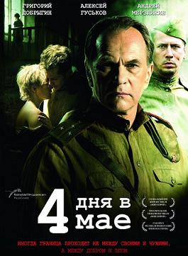 subtitrare 4 Days in May / 4 Tage im Mai (2011)