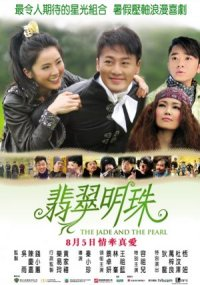 subtitrare The Jade And The Pearl / Fei tsui ming chu (2010)