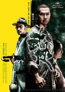 subtitrare Swordsmen / Wu xia (2011)