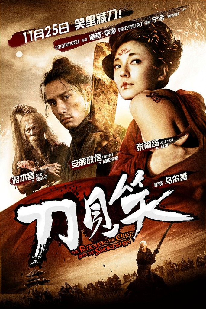 subtitrare The Butcher, the Chef, and the Swordsman / Dao jian xiao (2010)