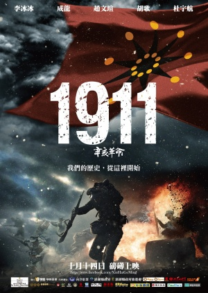 subtitrare 1911 Revolution  /  Xinhai geming   (2011)