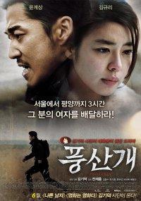 subtitrare Poongsan (2011)