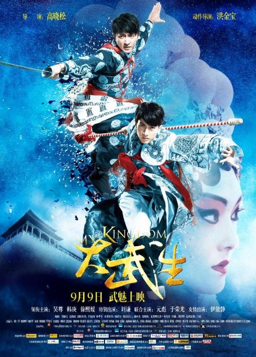 subtitrare My Kingdom / Da wu sheng  (2011)
