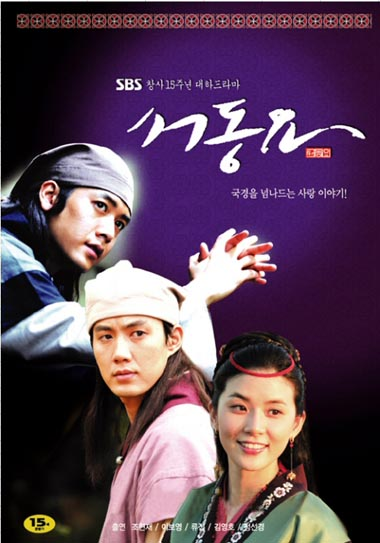 subtitrare Ballad of Seo Dong / Seo Dong Yo (2005)