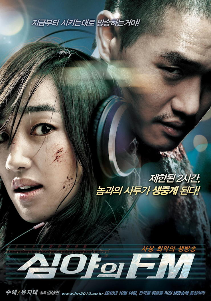 subtitrare Simya-ui FM / Midnight FM (2010)