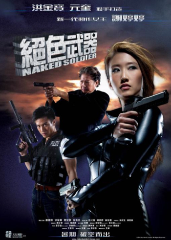subtitrare Naked Soldier (2012)