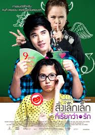 subtitrare A Little Thing Called Love (2010)