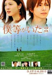 subtitrare We Were There: First Love / Bokura ga ita: Zenpen  (2012)