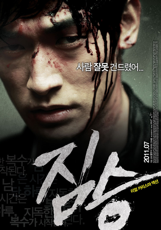 subtitrare The Beast (2011)