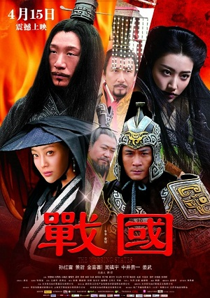 subtitrare The Warring States  /  Zhan Guo  (2011)