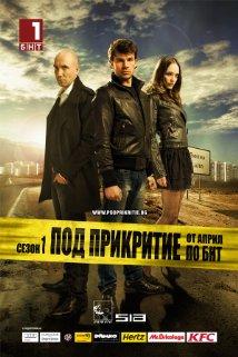 subtitrare Undercover / Pod prikritie  (2011)