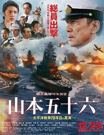 subtitrare Isoroku Yamamoto, the Commander-in-Chief of the Combined Fleet (2011)
