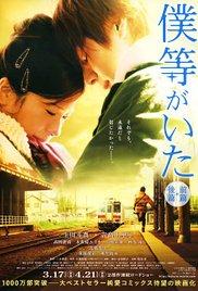 subtitrare We Were There: True Love (2012)