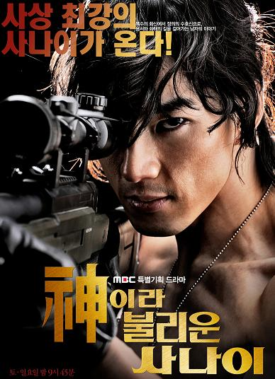 subtitrare A Man Called God (2010)