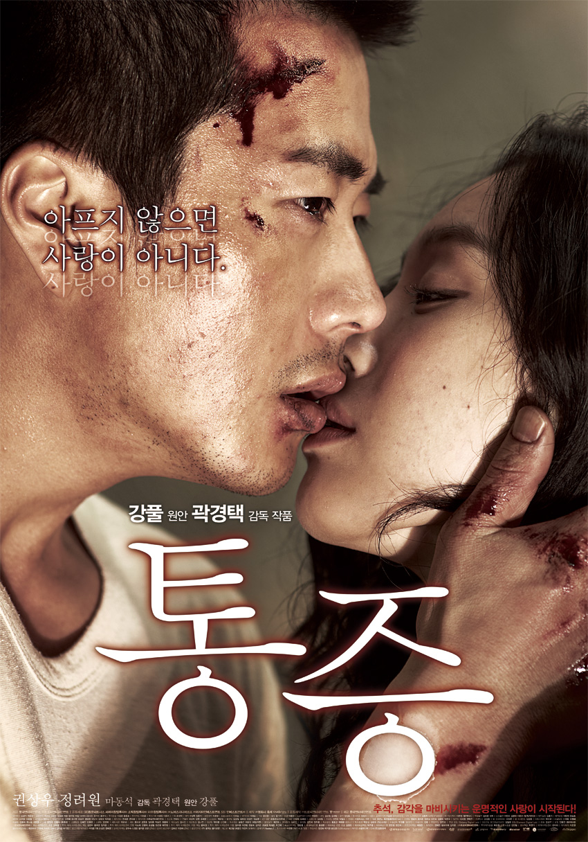 subtitrare Pained / Tong-jeung (2011)