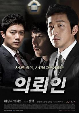 subtitrare The Client / Eui-roi-in (2011)
