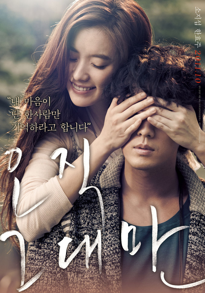 Only You (2011)