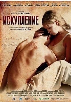 subtitrare Expiation / Iskuplenie (2012)