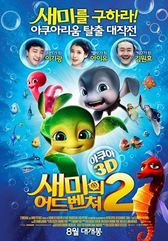 subtitrare Sammy`s Adventures 2 / Sammy`s avonturen 2  (2012)