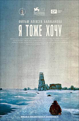subtitrare Ya tozhe khochu / Me Too  (2012)