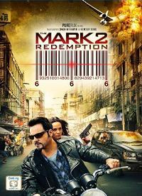 subtitrare The Mark: Redemption (2013)