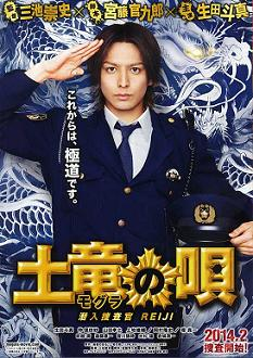 subtitrare The Mole Song: Undercover Agent Reiji (2013)