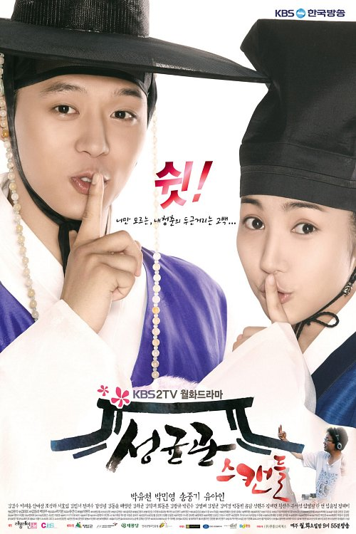 subtitrare Sungkyunkwan Scandal (2010)