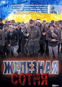 subtitrare The Company of Heroes / Zalizna sotnia  (2004)