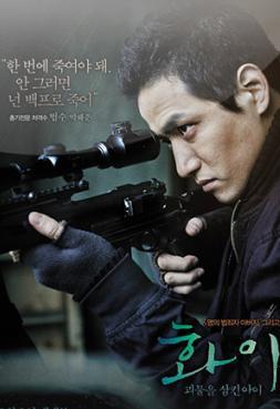 subtitrare Hwayi: A Monster Boy (2013)