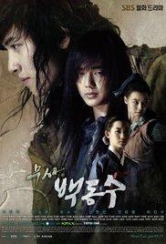 subtitrare Warrior Baek Dong-soo (2011)