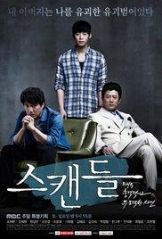 subtitrare Scandal (2013)