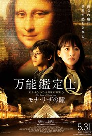 subtitrare All-Round Appraiser Q: The Eyes of Mona Lisa (2014)