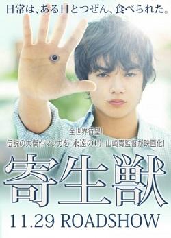 subtitrare Parasyte: Part 1 / Kiseijuu (2014)