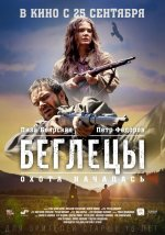 subtitrare Begletsy (2015)