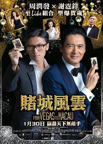 subtitrare The Man from Macau / From Vegas to Macau  (2014)