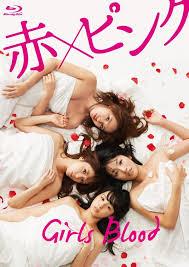 subtitrare Girl`s Blood / Aka x Pinku  (2014)