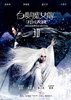 subtitrare The White Haired Witch of Lunar Kingdom (2014)