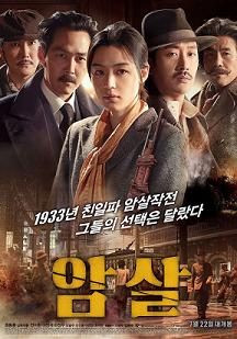 subtitrare Assassination (2015)