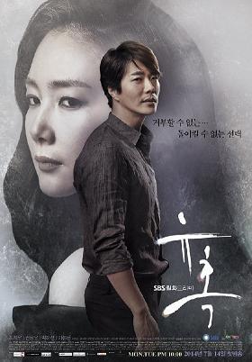 subtitrare Temptations (2014)