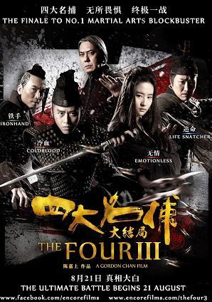 subtitrare The Four 3 / Si da ming bu 3  (2014)