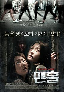 subtitrare Manhole (2014)