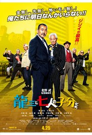 subtitrare Ryuzo and His Seven Henchmen / Ryuzo to 7 nin no kobun tachi  (2015)