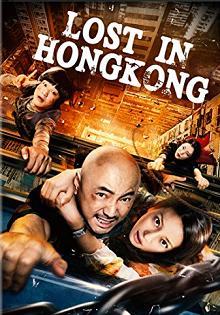 subtitrare Lost in Hong Kong / Gang jiong  (2015)
