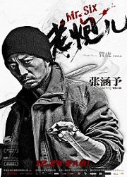 subtitrare Mr. Six / Lao pao er  (2015)