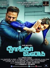 subtitrare Thoongaavanam (2015)