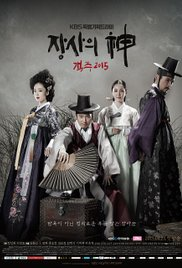 subtitrare The Merchant: Gaekju (2015)