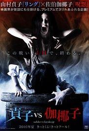 subtitrare Sadako v Kayako (2016)