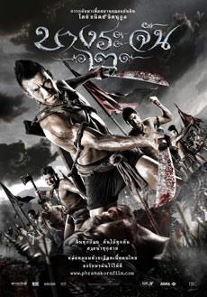 subtitrare Bang Rajan 2  (2010)