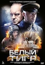 subtitrare White Tiger / Belyy tigr (2012) - Action | Adventure | Fantasy