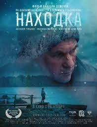 subtitrare Nakhodka (2015)